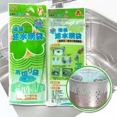 環保濾水網 流理台水槽過濾網(50入) 廚餘過濾網 過濾網 排水口用 抗菌 環保 脫臭