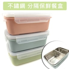 MIT 便當盒 分隔便當盒(304不鏽鋼) 雙層 分隔保鮮盒 不鏽鋼便當盒 野餐盒 帶蓋保溫 餐盒