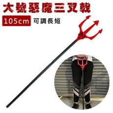 大號惡魔叉 (長105cm) 三叉戟 紅魔鬼叉子 表演道具 Cosplay 萬聖節 變裝 遊行
