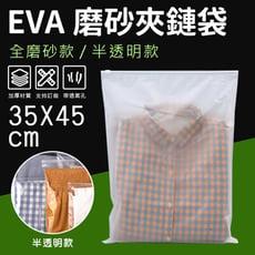 鏈袋 EVA 磨砂/半透明 (5號袋 35*45) 拉鍊袋 霧面收納袋 防水袋 旅行收納袋