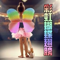 萬聖節 彩虹翅膀 翅膀裝 天使裝扮 天使翅膀 彩虹裝 cosplay 變裝秀 兒童遊行