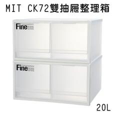聯府 CK72 20公升 雙抽屜 收納箱 整理箱 透明整理箱 露營箱 抽屜收納 抽屜置物