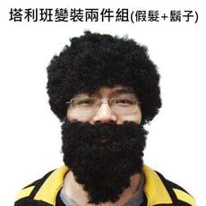 烙賽鬍 (鬍子 假髮兩件組) 賓拉登 塔利班 IS恐怖分子 野人裝備 萬聖節 角色扮演 變裝