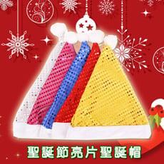 聖誕帽 聖誕亮片帽子 聖誕節帽子 耶誕帽 聖誕老人帽子 成人 兒童均可
