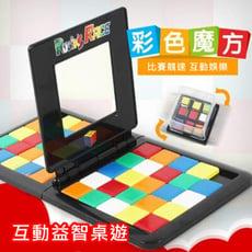 益智玩具 對戰魔方 魔術方塊 魔術方塊桌遊 對戰魔方拼圖 對戰拼圖 腦力大作戰 桌遊