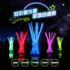 螢光棒(200*5mm) 手環螢光棒 閃光棒 單/混色 演唱會 露營 晚會 夜遊 排字 發光棒