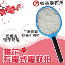 梅花 充電式 電蚊拍 特大號 三層網 零死角 防蚊 驅蚊 充電 免電池