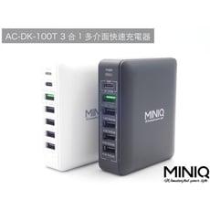 台灣製造MINIQ 高速53WQC充電智慧型8字插頭 可充筆電 AC-DK100T 6埠萬用充電器
