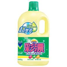 妙管家-彩漂新型漂白水2000g(2入/箱)