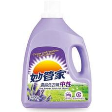 妙管家-濃縮洗衣精(薰衣草香)4000g(4入/箱)