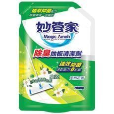 【妙管家】除臭地板清潔劑補充包(天然花香)2000g