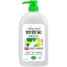 妙管家-純中性抗菌洗手乳(茶樹油配方)1000g