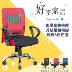 加厚坐墊護腰枕電腦椅/辦公椅/書桌椅/椅/3色/SBD001
