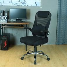 好室家居 薇拉可調護腰3D電腦椅辦公椅