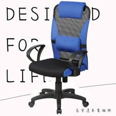 時尚高背透氣電腦椅/辦公椅/書桌椅/椅/5色/M001
