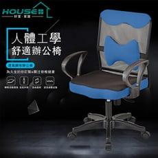 好室家居 低背彈力護腰枕電腦椅辦公椅(五色任選)