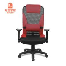 好室家居 人體工學高背升降扶手後仰可躺電腦椅/辦公椅