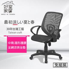 【好室家居】佐藤低網電腦椅辦公椅子書桌椅