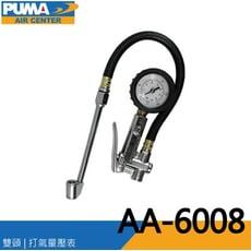 PUMA巨霸空壓 AA-6008 打氣量壓表(雙頭)