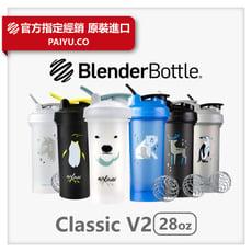 【Blender Bottle 】限量極地系列|Classic V2 28oz|超越經典搖搖杯