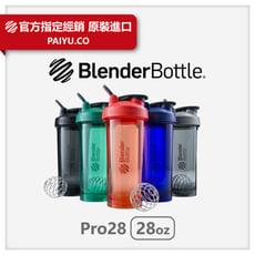 Blender Bottle|Pro28|Tritan圓弧底搖搖杯|5色可選|28oz|運動水壺