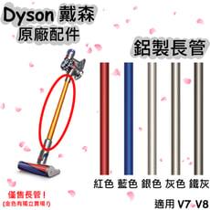 Dyson 戴森 原廠 V7 V8 V10 V11 鋁製長管 - 多款顏色