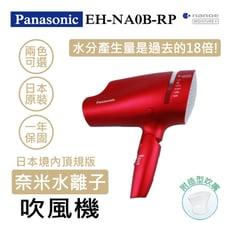 【Panasonic 國際牌】奈米水離子吹風機 EH-NA0B-RP(桃紅) 日本原裝 一年保固