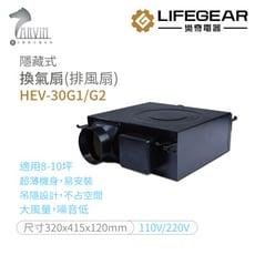 《樂奇》隱藏式換氣扇(排風扇) HEV-30G1/G2 適用8-10坪 (110V/220V)