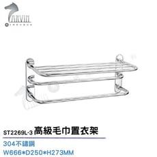 《DAY&DAY》ST2269L-3 高級毛巾置衣架