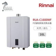 《林內Rinnai》RUA-C1600WF FE強制排氣式熱水器 屋內型16公升 日本技術 台灣製造
