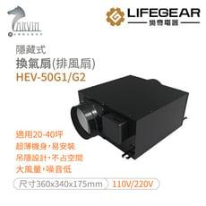 《樂奇》隱藏式換氣扇(排風扇) HEV-50G1/G2 適用20-40坪 (110V/220V)
