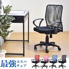 凱堡 狄克透氣網背D型扶手電腦椅/辦公椅