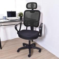 凱堡 三服貼高背頭枕透氣網背辦公椅/電腦椅【A20013】