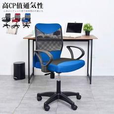凱堡 凱特透氣網背電腦椅【A07002】