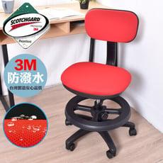 凱堡 3M防潑水兒童椅/電腦椅(附腳踏圈)(4色)【A08061】