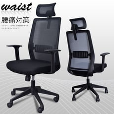 凱堡 泰勒人體工學高背電腦椅/辦公椅
