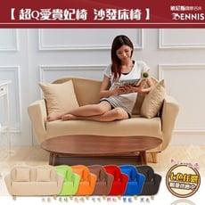 【班尼斯】【超Q愛貴妃椅】沙發床天然實木腳布套可拆洗布沙發/小沙發/雙人沙發