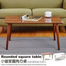 【班尼斯】【小當家圓角方桌】置物桌/收納茶几/萬用桌/兒童桌椅/和室桌/小書桌/茶几/桌子