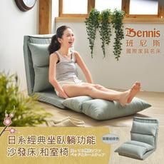 【班尼斯】日本經典坐臥躺功能沙發床/和室椅(布套可拆洗)