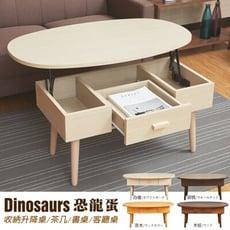 【班尼斯】【恐龍蛋】台灣獨家收納升降茶几/餐桌/電腦桌/筆電桌/工作桌/書桌/客廳桌