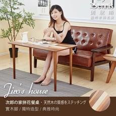 【班尼斯】【次郎の家】日本拼花餐桌日本熱賣獨特創意/茶几/辦公桌/書桌‧實木長桌腳長59c