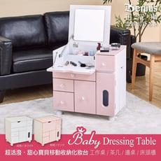 【班尼斯】【Baby超活潑‧甜心寶貝】日本熱銷移動收納化妝台/化妝車/茶几