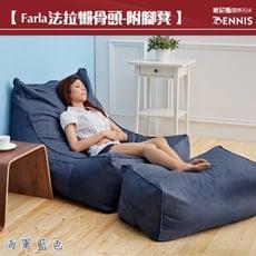【班尼斯】Farla-法拉頂級懶骨頭沙發+大椅凳組合有11色任選《靠背型懶骨頭》懶人沙發/L型沙發