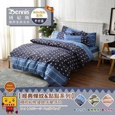 【班尼斯】【3.5尺單人加大百貨專櫃級床包枕套組】【條紋&點點系列】精梳純棉/寢具/床單/床包