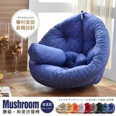 【班尼斯】窩在家Mushroom蘑菇懶骨頭沙發床(可分期)/專利商品(不需靠牆即可使用)