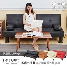 【班尼斯】【米羅斯】 皮革多人座優質沙發床(升級加贈兩個抱枕)