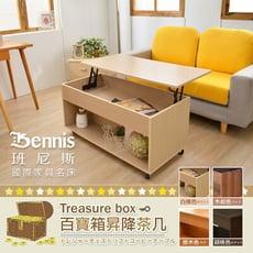 【班尼斯】【Treasure box瞬間移動百寶箱昇降茶几】台灣獨家收納升降桌/餐桌/電腦桌/筆電桌