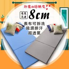單人吸濕透氣8公分三折式床墊(二色任選)