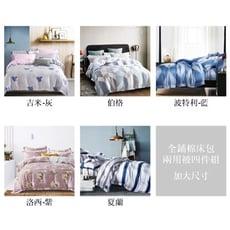 加大100%頂級精緻天絲四件式全舖棉兩用被套床包組~可包覆35cm(多款任選)