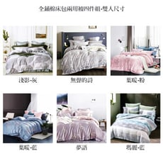 雙人100%頂級精緻天絲四件式全舖棉兩用被套床包組~可包覆35cm(多款任選)